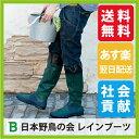 日本野鳥の会 長靴| レインブーツ| 雨靴| バードウォッチング|野外ライブ|野外フェス|送料無料|楽天|ガーデニング|園芸|アウトドア|グッツ|キャンプ|農作業|田んぼ|ジュニアにも|メンズ|レディース|おしゃれ|折りたたみ|女の子|可愛い|ブーツ|男性|女性