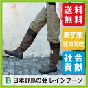 日本野鳥の会 バードウォッチング長靴| レインブーツ| 雨靴| バードウォッチング|野外ライブ|野外フェス|送料無料|ガーデニング|園芸|楽天|アウトドア|グッツ|キャンプ|農作業|田んぼ|ジュニアにも|メンズ|レディース|おしゃれ|折りたたみ|女の子|可愛い|ブーツ|男性|女性