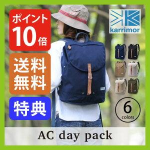 カリマー リュック ACデイパック ( karrimor AC day pack) 【あす楽対応】【ポイント10倍】【送料無料】【特典あり】 20リットル|ザック|パックパック|リュックサック|登山|20L|楽天