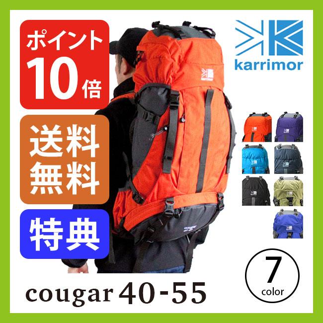 カリマー クーガー 40-55(メンズ・レディース)