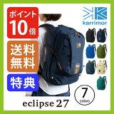 カリマー イクリプス 27【】karrimor eclipse 27 リュック|ザック|リュックサック|パックパック|登山|通勤|通学|アウトドア|トラベル|旅行|出張|ライトトレッキング|タウンユー