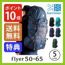 カリマー フライヤー 50-65 リュック karrimor flyer50-65 【送料無料】【ポ