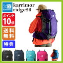 <残り2つ!>【30%OFF】カリマー リッジ 25 リュック karrimor ridge 25 レディース (身長160cm以下に適用) 【送料無料】 25...