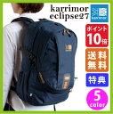 カリマー イクリプス 27【送料無料】karrimor eclipse 27 リュック|ザック|リュックサック|パックパック|登山|通勤|通学|アウトドア|トラベル|旅行|出張|ライトトレッキング|タウンユース