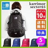 カリマー セクター25 (karrimor sector25) リュック|ザック|バックパック25L|リュックサック|登山|25L||