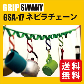 그립 スワニー ネビラチェーン/ネビュラチェーン/데이지 GSA-17 야외 | 캠핑 | スワニー | 로프 | 식기 | 천막 | 바베 큐 | 로프 | 세탁기 | 캠핑 | つりさげ