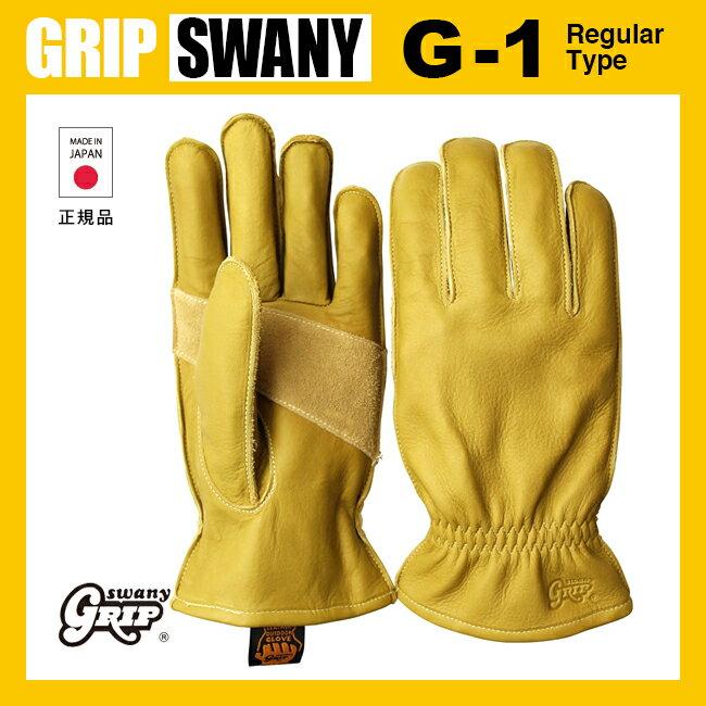 グリップスワニー G-1  レギュラータイプ グローブ