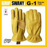 グリップスワニー G-1 (G1) レギュラータイプ グローブ アウトドアグローブ イエロー ● 【GRIP SWANY G-1 Regular Type】 レザーグローブ|GLO