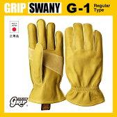 グリップスワニー G-1 (G1) レギュラータイプ グローブ アウトドアグローブ イエロー 【ポイント10倍】【送料無料】 【GRIP SWANY G-1 Regular Type】 レザーグローブ|GLOVE|レザー|手袋 |本革|グローブ|ウォータープルーフ|スワニー|バイク|ブランド