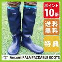 アマート ララ パッカブルブーツ RALA Amaort|長靴| レインブーツ| 雨靴|野外ライブ|野外フェス|送料無料|楽天|アウトドア|グッツ|キャンプ|農作業|田んぼ|ジュニアにも|メンズ|レディース|おしゃれ|折りたたみ|女の子|可愛い|ブーツ|男性|女性