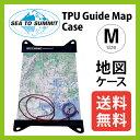 シートゥーサミット OD TPUマップケース M【送料無料】 |防水|地図|マップ|透明ケース|防水ケース|貴重品|ケース|
