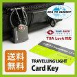 シートゥーサミット トラベル TL カードキー TSAロック 【送料無料】 鍵|南京錠|アメリカ|カード式|トラベル|旅行|海外旅行|カードキー|