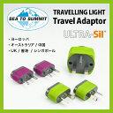 シートゥーサミット トラベル TL トラベルアダプター 電源プラグ 変換アダプター 旅行 携帯電話 海外 出張 留学