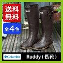 【SALE】コロンビア ラディ 長靴  2013-2014年モデル columbia 【送料無料】雨靴|レインブーツ|雨具|ガーデニング|園芸|楽天|アウトドア|グッツ|農作業|田んぼ|ジュニアにも|メンズ|レディース|おしゃれ|女の子|可愛い|ブーツ|男性|女性|釣り|雪|フィッシング|15|8400