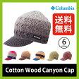 【30%OFF】<2015−2016年モデル>コロンビア コットンウッドキャニオンキャップ Columbia【正規品】帽子|キャップ|ニットキャップ|ワークキャップ|ニット|メンズ|レディース|アウトドア|スポーツ|登山|おしゃれ|SALE|セール