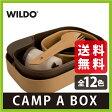 ウィルドー キャンプエーボックス コンプリート【ポイント10倍】wildo CAMP A BOX   アウトドア スプーン フォーク ランチボックス 弁当箱 まな板 カップ 登山用品 バーベキュー 野外 