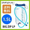 プラティパス ビッグジップ LP 1.5L platypus 【ポイント3倍】ハイドレーション|水筒|すいとう|ソフトボトル|BIG ZIP LP|登山|トレッキング1.5リットル|トレイルランニング|スポーツ|アウトドア|サイクリング