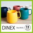 ダイネックス 8オンスマグ DINEX【大人気!】保温・保冷マグカップ・キャンプ・バーベキューに最適 カラー豊富 マグカップ cooking 700