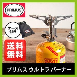 プリムスウルトラバーナーPRIMUS【P-153】