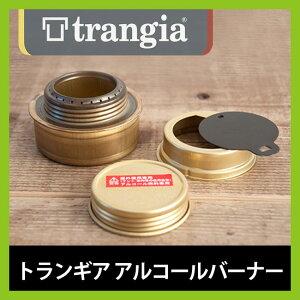トランギアアルコールバーナーtrangia【TR-B25】