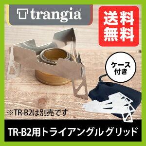 トランギアアルコールバーナー用トライアングルグリッド2型trangia【TR-P302】