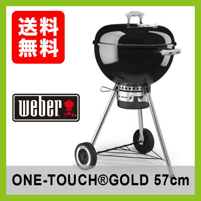 weber 57cm one touch gold kettle. Black Bedroom Furniture Sets. Home Design Ideas