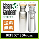 Klean Kanteen クリーンカンティーンREFLECT リフレクト 800ml (27oz) 水筒 すいとう ボトル ステンレスボトル 27 gwt キャップ 広口ボトル エイアンドエフ A&F ブラッシュ ミラー カンティーンボトル おしゃれ 水筒 直飲み ステンレス SALE セール