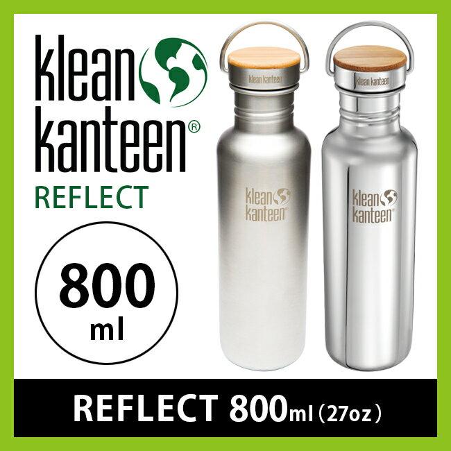 Klean Kanteen クリーンカンティーン リフレクト 800ml