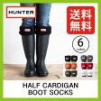 【30%OFF】 ハンター ハーフカーディガンブーツソックス HUNTER HALF CARDIGAN BOOT SOCKS 靴下|ソックス|長靴|レインブーツ|防寒|ニット|フリース|あったか|冬|雪|おしゃれ|かわいい|アレンジ|SALE|セール