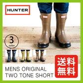 【40%OFF】ハンター メンズ オリジナル2トーン ショート HUNTER 【送料無料】長靴|レインブーツ|ラバーブーツ|正規品|アウトドア|フェス|キャンプ|モデル愛用|セレブ|雨具|ガーデニング|おしゃれ|男性用|ツートーン|ショート|SALE|セール|ツートン