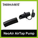 サーマレスト ネオエアー エアータップポンプ THERM-A-REST NeoAir AirTap Pump アウトドア 野外 キャンプ 登山 マットレスポンプ 空気入れ