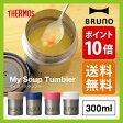 ブルーノ マイスープタンブラー 300ml【ポイント10倍】BRUNO|スープジャー|魔法瓶|保温|保冷|フードコンテナー|弁当箱|弁当|ランチ|ギフト|贈り物|マグボトル|ステンレス|水筒|