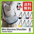 【20%OFF】<2016年モデル>チャムス ミニバナナショルダー スウェットナイロン【送料無料】【正規品】CHUMS|ショルダーバッグ|バナナ型|ミニサイズ|新色|レディース|メンズ|アウトドア|フェス|タウンユース|pack|アクセサリー|Mini Banana Shoulder Sweat Nylon