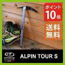 クライミングテクノロジー アルパインツアー S 55cm【ポイント10倍】 【送料無料】 【正規品】climbing technology ピッケル 雪山 Alpin Tour