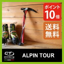クライミングテクノロジー アルパインツアー 50cm【ポイント10倍】 【送料無料】 【正規品】climbing technology ピッケル 雪山 Alpin Tour