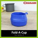 コフラン フォールドカップ【正規品】COGHLANS カップ 食器 折りたたみ式 コンパクト 軽量 キャンプ アウトドア BBQ ビーチ 釣り Fold-A-Cup