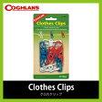 コフラン クロスクリップ 8個入り【正規品】COGHLANS|クリップ|洗濯バサミ|大型|洗濯物|物干し|トラベル|旅行|アウトドア|キャンプ|Clothes clips