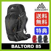 グレゴリー バルトロ85【送料無料】GREGORY BALTORO 85|リュック|ザック|バックパック|登山|トレッキング|ハイキング|アウトドア|大容量|大型|メンズ|男性用 セール SALE