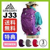 【20%OFF】グレゴリー J33 GREGORY 【送料無料】19000 セール SALE