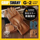 【限定色】グリップスワニー G-2(G2) ロングタイプ【送料無料】GRIP SWANY|レザーグローブ|GLOVE|レザー|手袋|本革|グローブ|ウォータープルーフ|スワニー|バイク|ブランド|コラボ|別注|Limited Modelネイビー|ライトブラウン