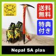 <2016年モデル> グリベル ネパールSA・プラス【送料無料】【特典付き】GRIVEL Nepal SA plas ピッケル|スノーアックス|アルパイン|クライミング|バックカントリー|アウトドア|登山|雪|氷|GV-PI175G|SALE|セール