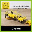<2016年モデル> グリベル クラウン(ペアー) GRIVEL Crown アイゼン|クランポン|カバー|歯|保護|アルパイン|クライミング|バックカントリー|アウトドア|登山|雪|氷|10〜12本爪|GV-RB100.02|SALE|セール