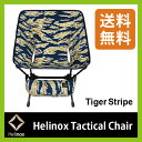 Helinox ヘリノックス タクティカルチェア Tactical Chair タイガーストライプ チェア 折りたたみ ミリタリー コンパクト ツーリング フェ...