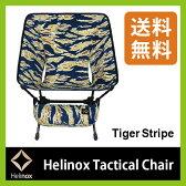 Helinox ヘリノックス タクティカルチェア Tactical Chair タイガーストライプ チェア 折りたたみ ミリタリー コンパクト ツーリング フェス 登山 チェア 室内 アウトドア キャンプ バイク 釣り フィッシング バーベキュー 椅子 野外 屋外 ミステリーランチ タイガーカモ