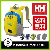 <残りわずか!><2016年春夏新作!>ヘリーハンセン K カイルハウスパック 8【送料無料】【正規品】HELLY HANSEN|デイパック|リュックサック|バックパック|キッズ|子供|8L|タウンユース|カジュアル|サイクリング|ハイキング|K Keilhaus Pack 8|SALE|セール