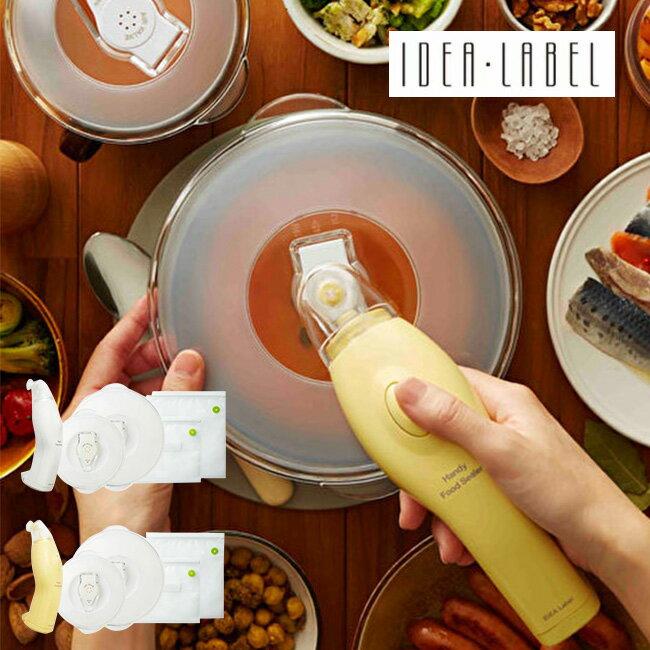 【30%OFF】イデアレーベル ハンディフードシーラー スターターセット IDEA LABEL 真空パック キッチン雑貨 保存パック 小物 調理 料理 キャンプ アウトドア 食材