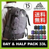 【30%OFF】 グレゴリー デイ&ハーフパック デイパック リュック 33リットル GREGORY DAY&HALF PACK ザック|バックパック