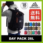 【30%OFF】 グレゴリー デイパック リュック 26リットル GREGORY DAY PACK ザック|バックパック|リュックサック|富士山登山|通販|楽天