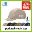 <残りわずか!>【30%OFF】 カリマー ポケッタブルレインキャップ【送料無料】karrimor|シームレス|撥水|ポケッタブル|携行|コンパクト|メンズ|レディース|男女共用|帽子|登山|トレッキング|アウトドア|pocketable rain cap|