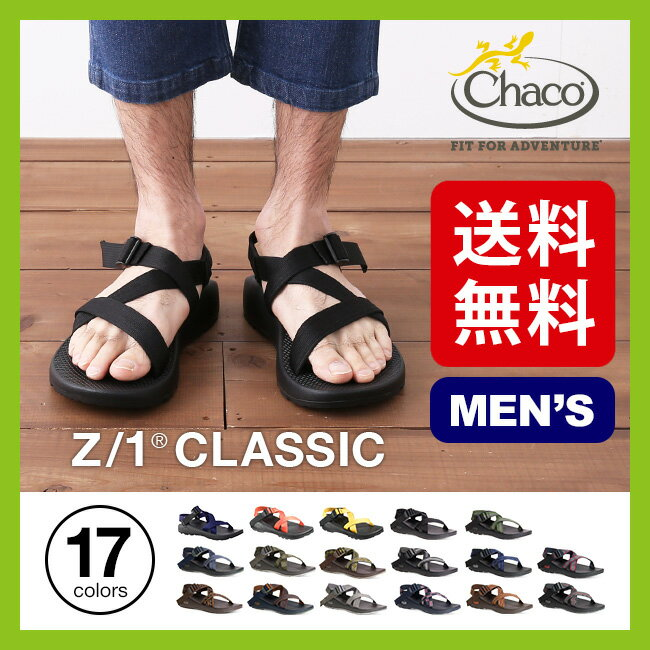 チャコ Z/1 クラシック